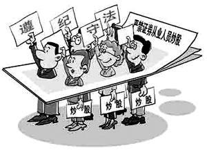 """经济日报:稳步完善""""有进有出""""优胜劣汰机制"""